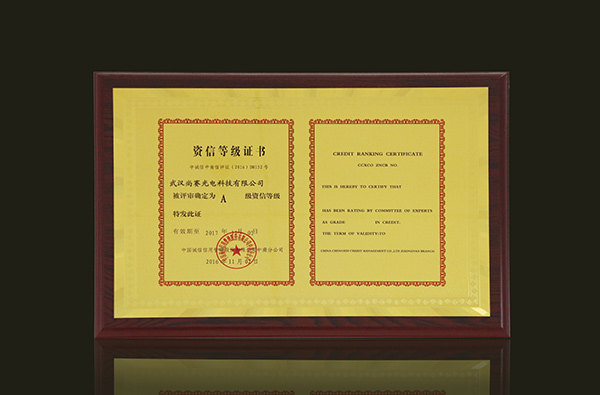 Class A credit rating certificate